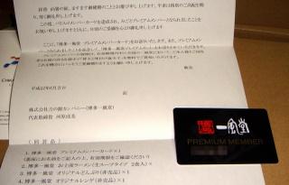 Ippudocard