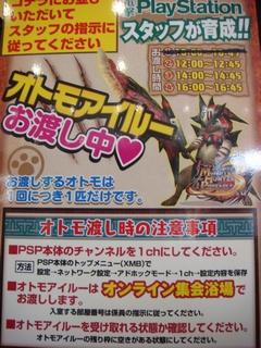 Dengeki_fes04