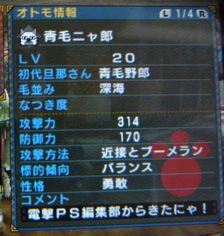 Dengeki_fes05